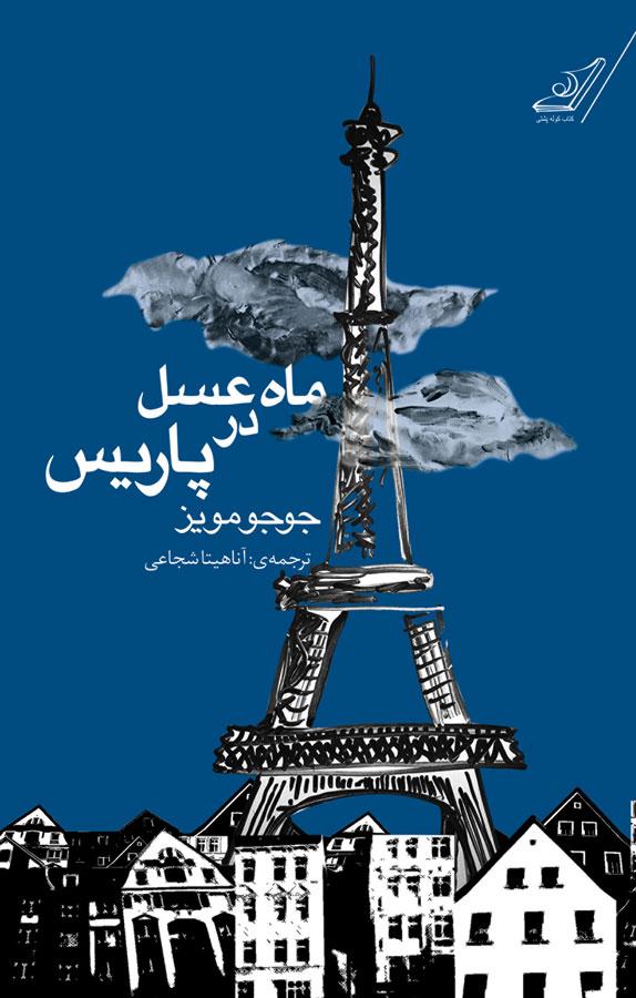 رمان عاشقانه ماه عسل در پاریس، اثری از جوجو مویز