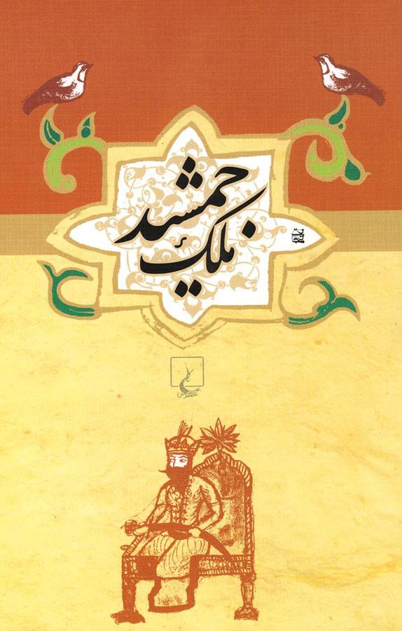 کتاب ملک جمشید