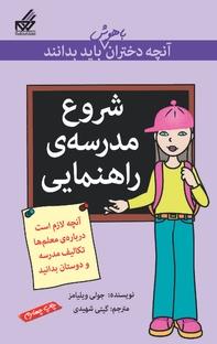کتاب شروع مدرسه راهنمایی
