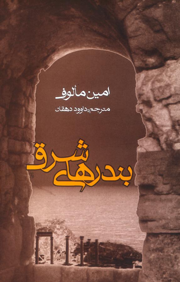 کتاب بندرهای شرقی