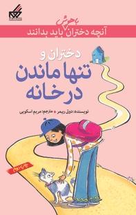کتاب دختران و تنها ماندن در خانه