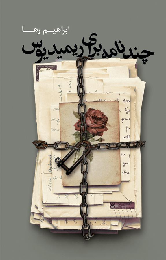 کتاب چند نامه برای ریمیدیوس