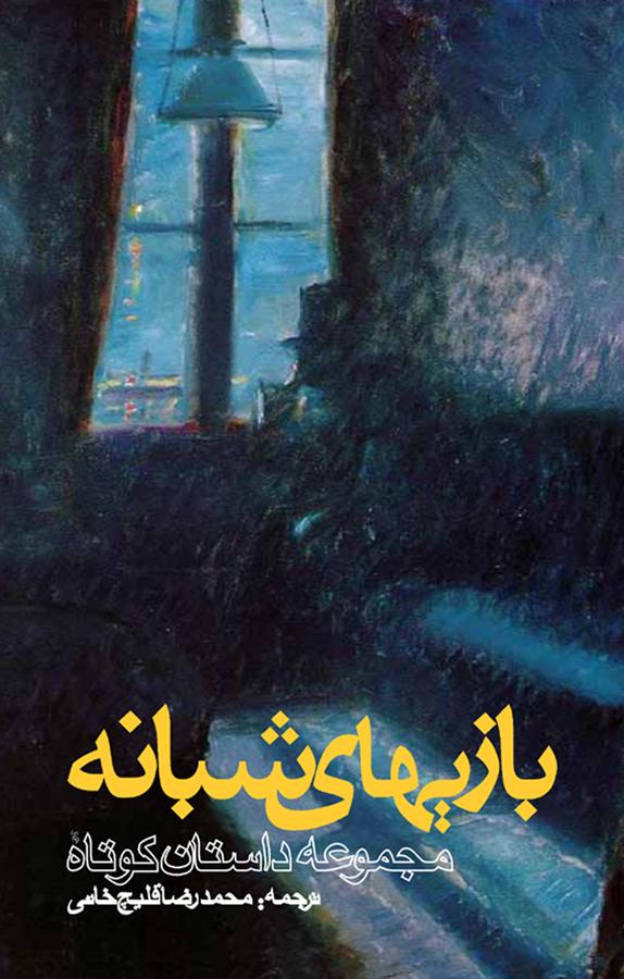 کتاب بازیهای شبانه
