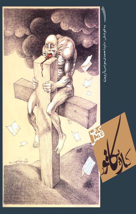 کتاب كتاب فصل كاريكاتور