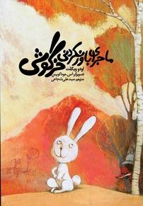 کتاب ماجرای باورنکردنی خرگوشی