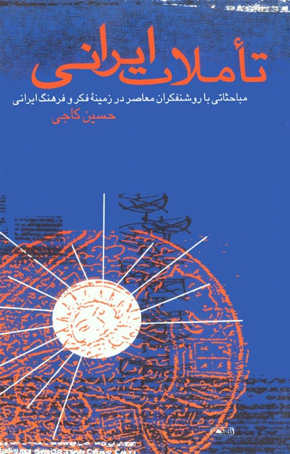 کتاب تاملات ايرانی