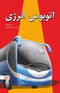 اتوبوس انرژی: ۱۰ قاعده موثر جهت انتقال انرژی مثبت به زندگی، کار و مجموعه شما(نسخه PDF)