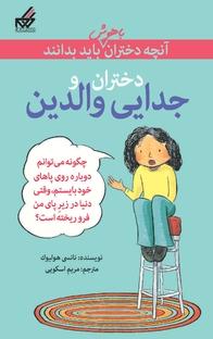 کتاب دختران و جدایی والدین