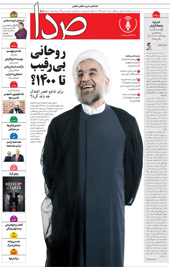 مجله هفتهنامه خبری تحلیلی صدا شماره ۱۰۱