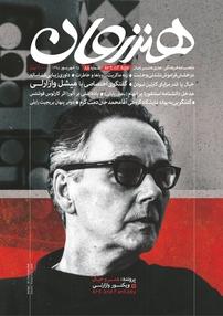 مجله ماهنامه فرهنگی - هنری، هنرزمان؛ شماره ۸۸