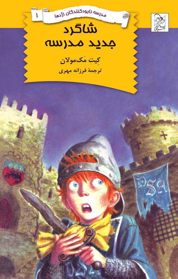 کتاب نابودکنندگان ۱