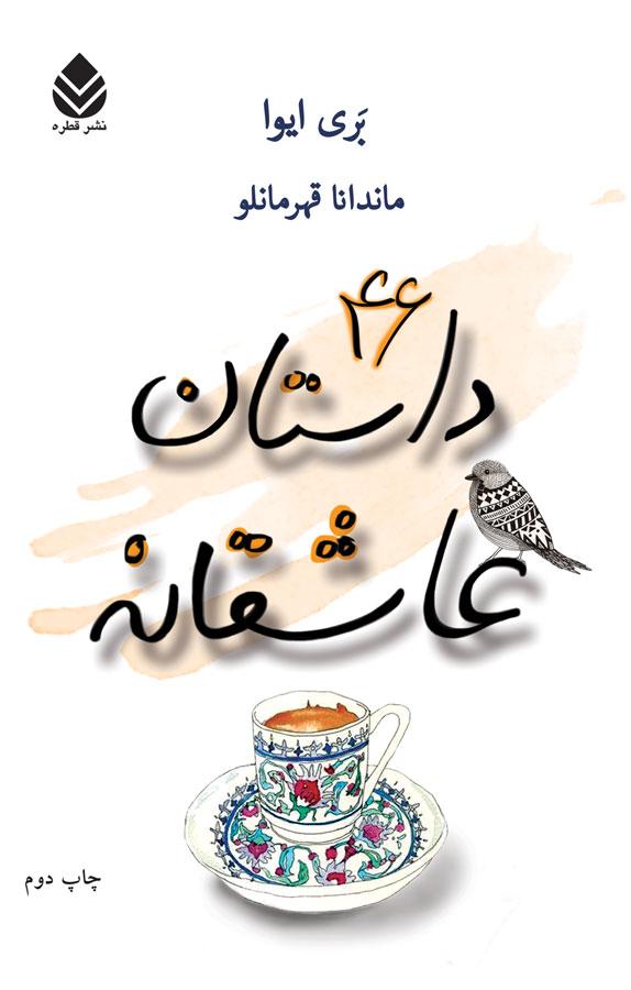 کتاب چهل و شش داستان عاشقانه