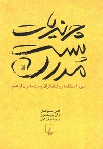 چرنديات پست مدرن (نسخه pdf)