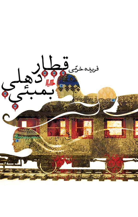 کتاب قطار دهلی - بمبئی