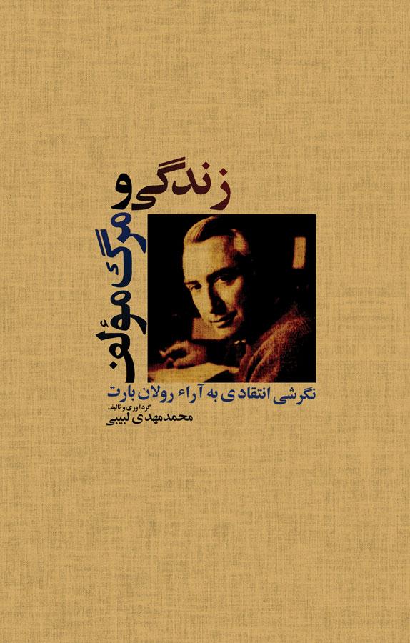 کتاب زندگی و مرگ مؤلف