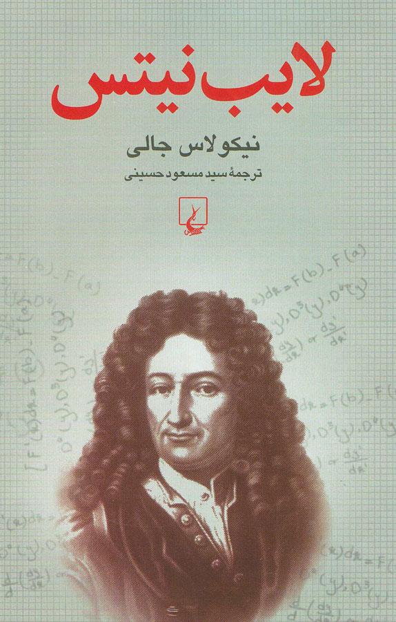 کتاب لایب نیتس