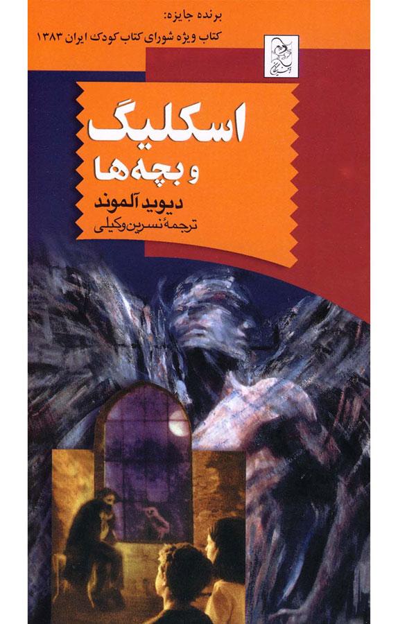 کتاب اسکلیگ و بچهها
