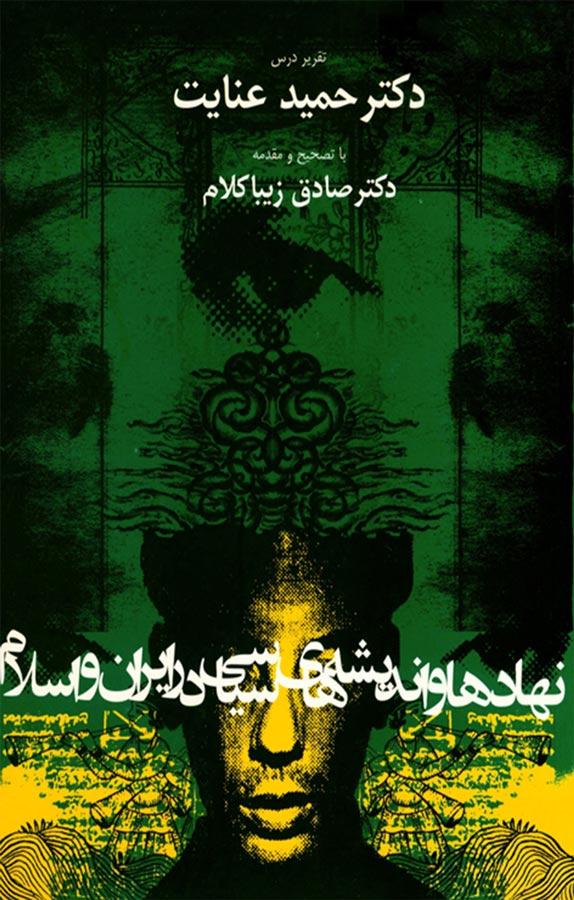 کتاب نهادها و انديشههای سياسی در ايران و اسلام