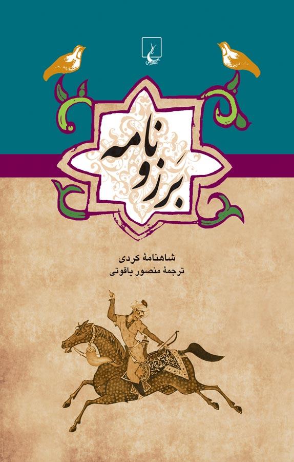 کتاب بَرزونامه