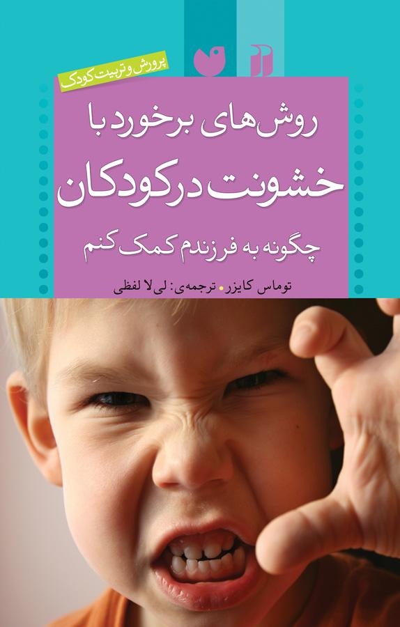 کتاب روشهای برخورد با خشونت در کودکان