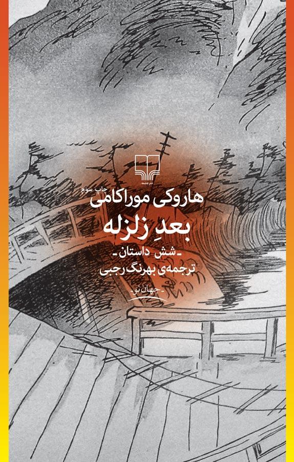 بعد زلزله (مجموعه شش داستان)