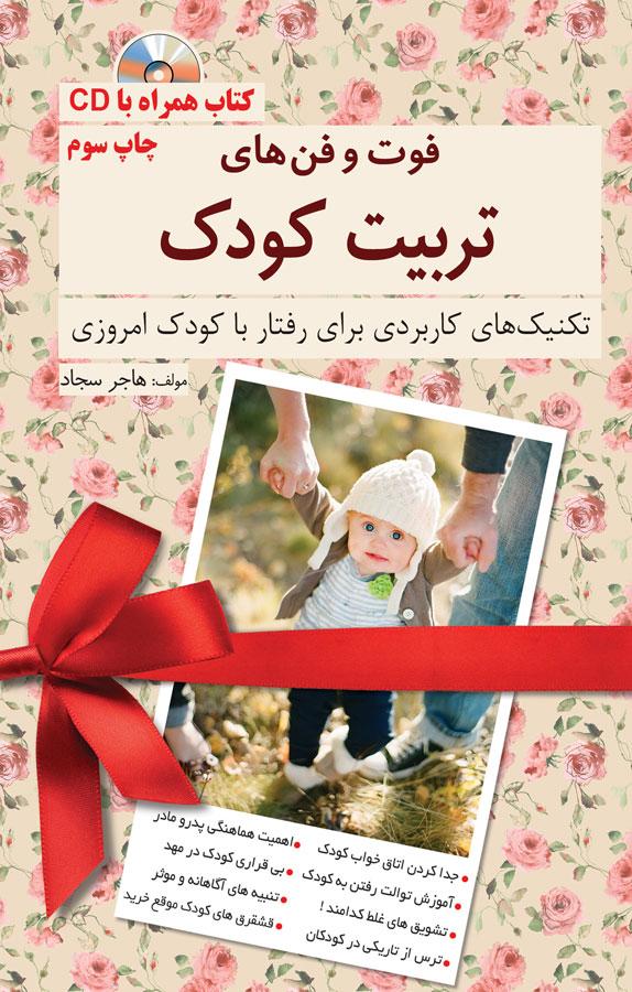 کتاب فوتوفنهای تربیت کودک