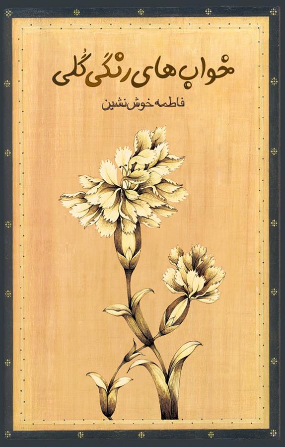 کتاب خوابهای رنگی گلی