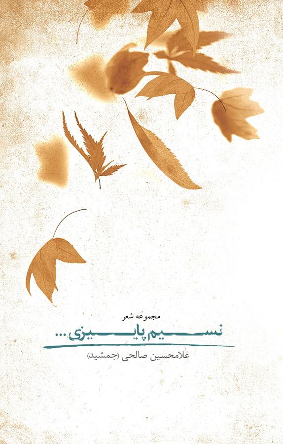 کتاب نسیم پاییزی...