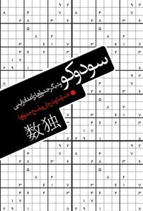 کتاب سودوکو - سودوکو و دیگر جداول اعداد ژاپنی