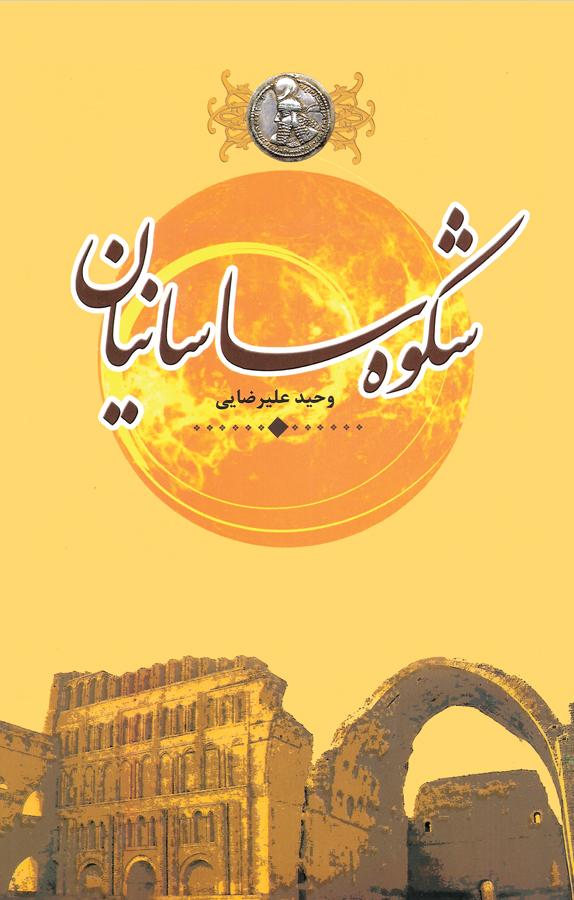 کتاب شکوه ساسانیان