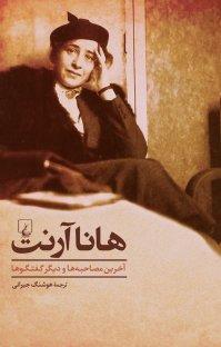 کتاب هانا آرنت