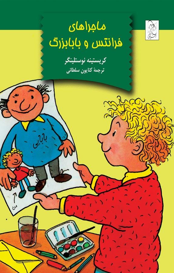 کتاب ماجراهای فرانتس و بابابزرگ