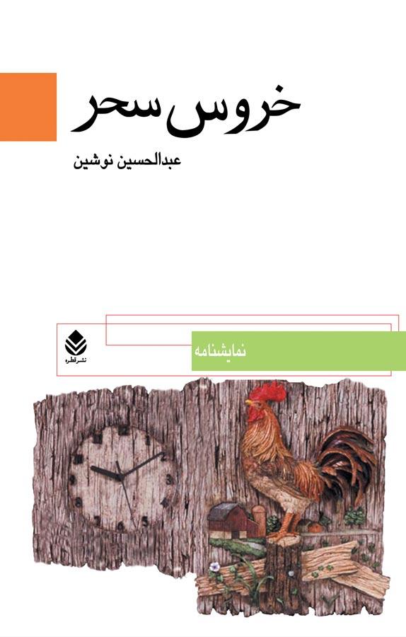 کتاب خروس سحر