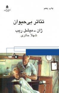 کتاب تئاتر بیحیوان