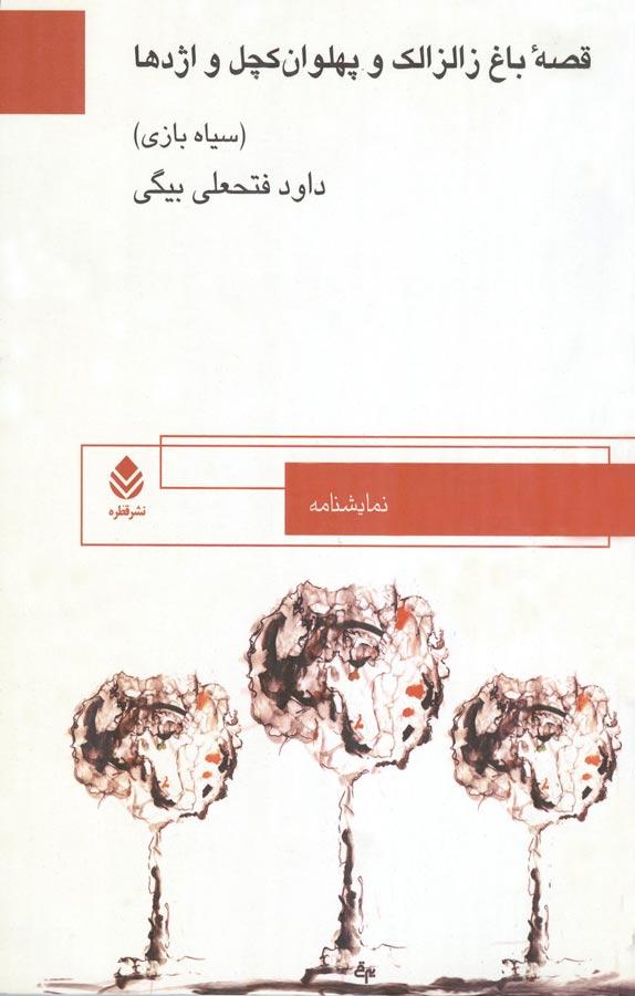 کتاب قصۀ باغ زالزالک و پهلوان کچل و اژدها
