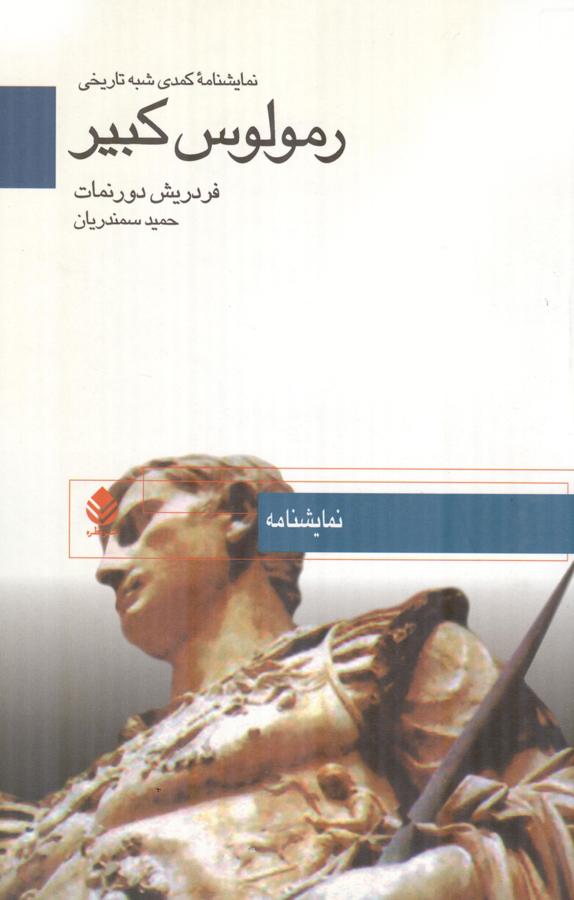 کتاب رمولوس کبیر