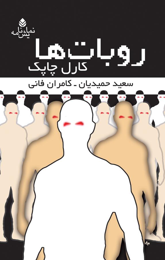 کتاب روباتها