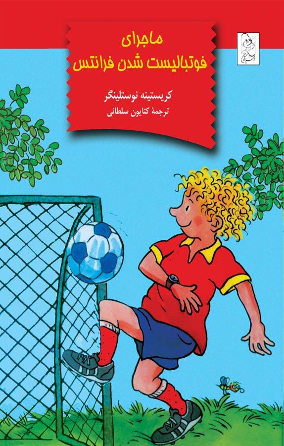 کتاب ماجرای فوتبالیست شدن فرانتس