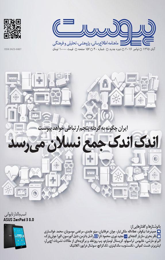مجله ماهنامه پیوست شماره ۴۰