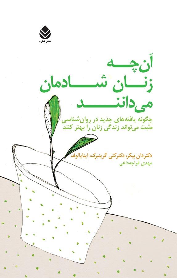 کتاب آنچه زنان شادمان میدانند