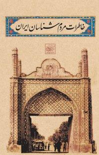 کتاب خاطرات مردم شناسان ایران