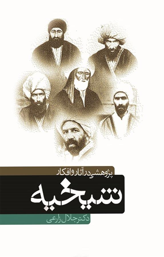کتاب پژوهشی در آثار و افکار شیخیه