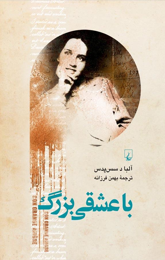 کتاب با عشقی بزرگ