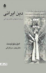 کتاب دین ایرانی بر پایه متنهای معتبر یونانی