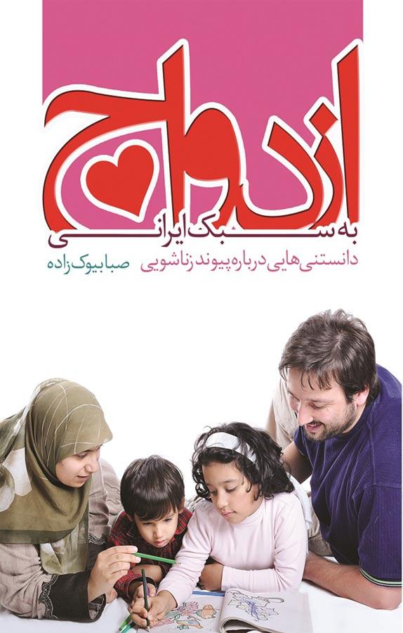 کتاب ازدواج به سبک ایرانی