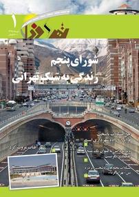 مجله ماهنامه تهران فردا – شماره اول