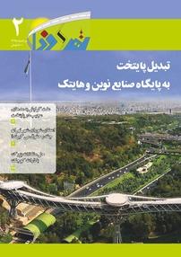 مجله ماهنامه تهران فردا – شماره دوم