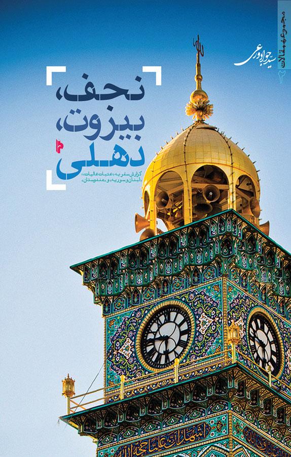 نجف؛ بیروت؛ دهلی: گزارش سفر به «عتبات عالیات عراق»، «لبنان و سوریه» و «هندوستان»