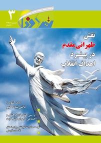 مجله ماهنامه تهران فردا – شماره سوم