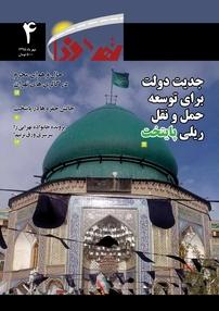 مجله ماهنامه تهران فردا – شماره چهارم